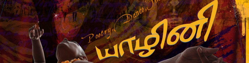 YaliniDream written in Tamil